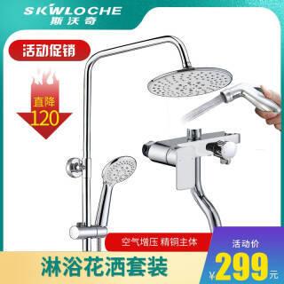 SKWLOCHE/斯沃奇 HS1002 淋浴花洒套装 四出水 299元