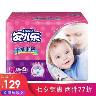安儿乐(Anerle) 婴儿纸尿裤 M号140片+凑单品 54元