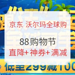 促销活动: 京东 沃尔玛全球购 88购物节 爆品秒杀直降,部分单品低至满299减100