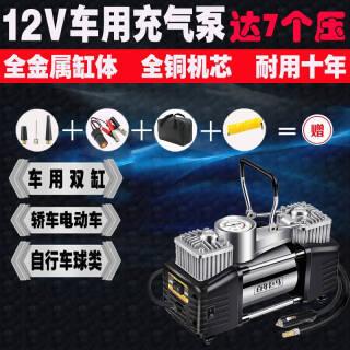 百年巨马车载充气泵220V12V小汽车货车客车农用三轮电动车篮球打气筒2号12V双缸指针款5个压(送包 3米管) 116元