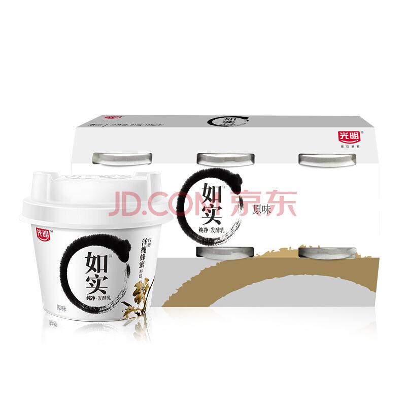 限地区: 光明 如实 原味无添加酸奶 135g*6杯 *5件 99.5元包邮(双重优惠)