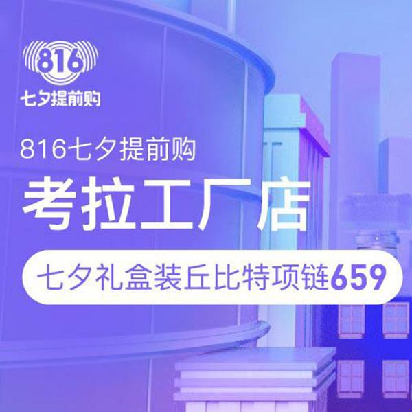 促销活动:网易考拉七夕提前购工厂店会场 爆款直降