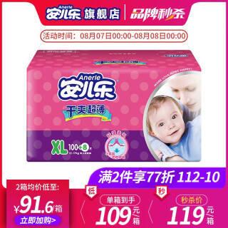 安儿乐(Anerle) 干爽超薄 婴儿纸尿裤 XL108片 *2件 163.26元(合81.63元/件)