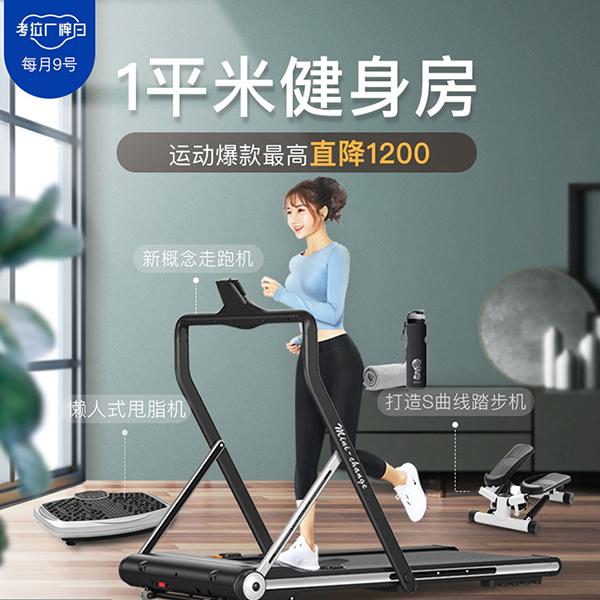 促销活动:网易考拉厂牌日1平米健身房 最高直降1200