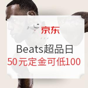 促销活动: 京东 Beats超级品牌日 新品50元定金可低100