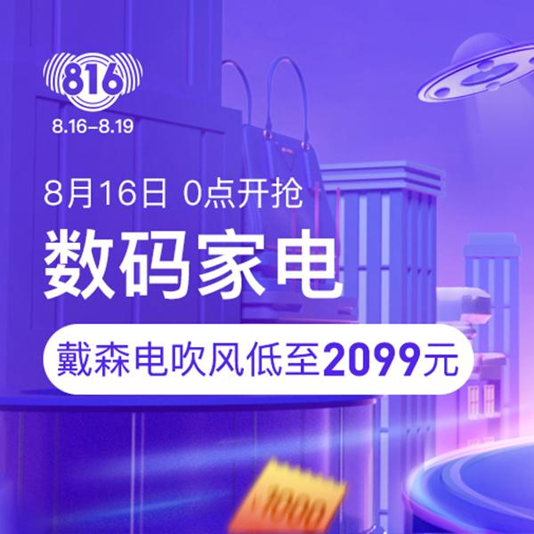 促销活动:网易考拉816数码家电会场 爆款直降