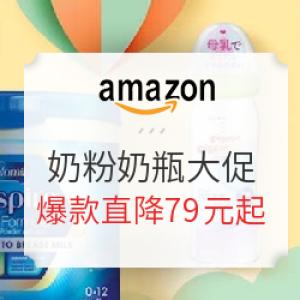 促销活动: 亚马逊中国 奶粉奶瓶大促 爆款直降,低至79元起