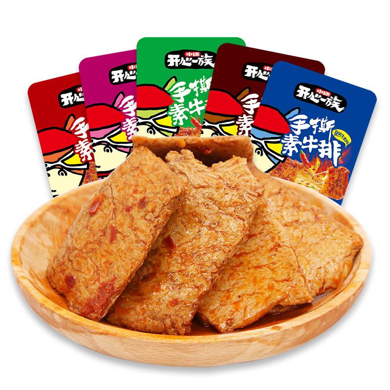 零食盟主手撕素牛排20包豆干素肉麻辣条儿时怀旧零食小吃休闲食品 8.8元