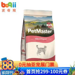 佩玛思特 幼猫及怀孕母猫粮 10kg  券后238元包邮