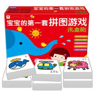 邦臣小红花·宝宝的领先套拼图游戏0~3岁 39.6元