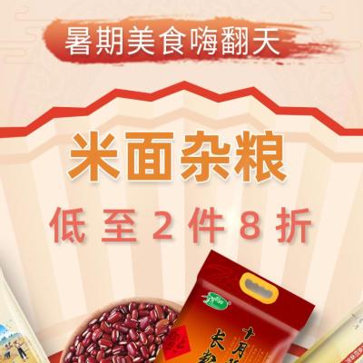 促销活动:京东暑期美食嗨翻天米面杂粮会场 低至2件8折