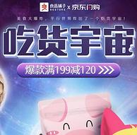 神活动:京东自营 良品铺子 满减+用券,部分做到满200减144、满250-180