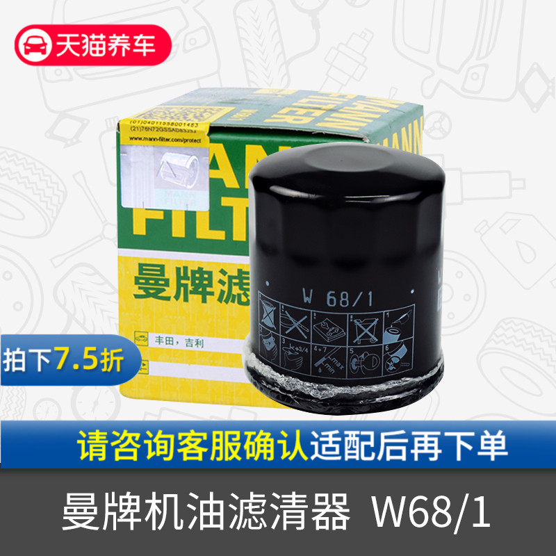 ¥27 MANN 曼牌 W68/1 机油滤清器 丰田/吉利专用