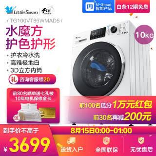 小天鹅(LittleSwan) TG100VT86WMAD5 10公斤 滚筒洗衣机 3449元