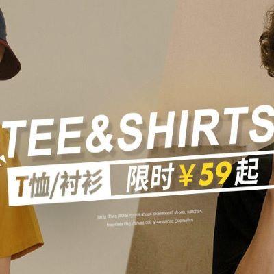 促销活动:有货潮流T恤衬衫会场 限时59元起