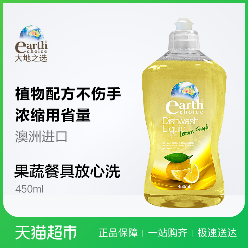 澳洲进口大地之选450ml浓缩小瓶洗洁精护手去油可洗果蔬餐具 7.05元