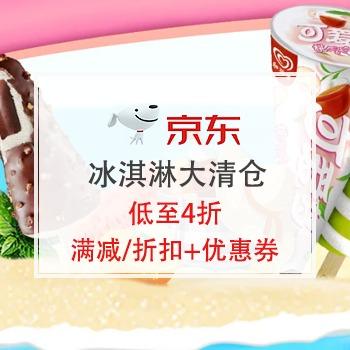 京东商城 冰淇淋大清仓,低至4折 满199减100,叠加优惠券