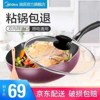 美的(Midea) 麦饭石不粘锅 28cm 69元