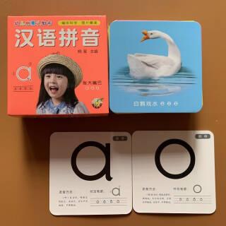 《儿童学汉语拼音卡片》  券后9.8元包邮