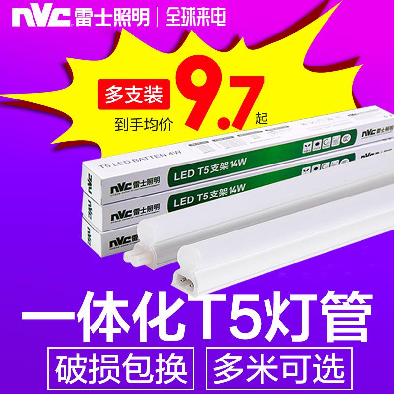 ¥74包邮 雷士照明T5灯管一体化支架日光灯 【活动款 5只装】4W 均价9.7元