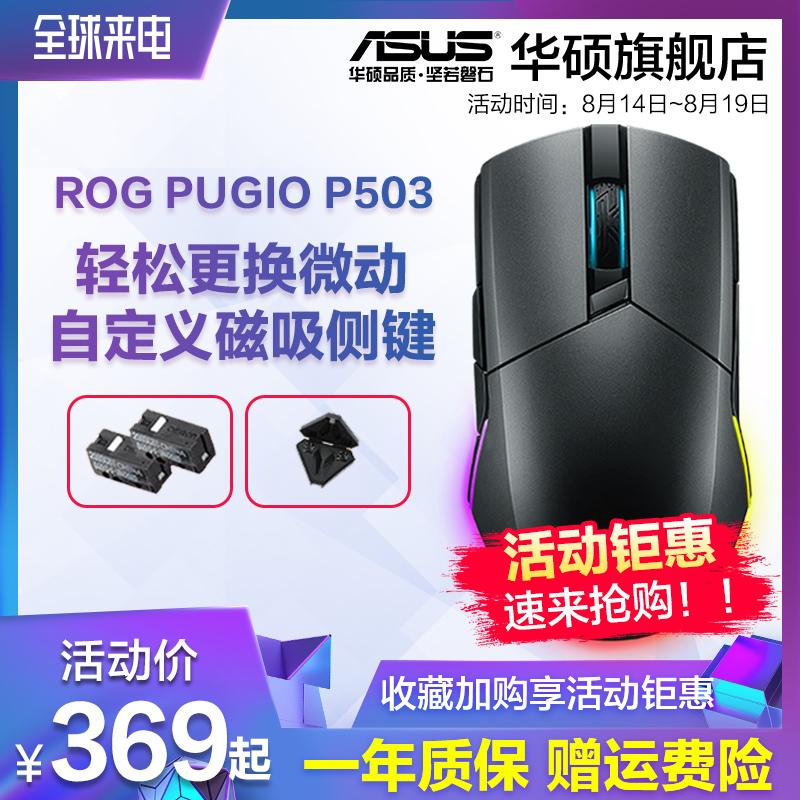 华硕ROG PugioP503玩家国度灯效有线电竞游戏吃鸡宏鼠标绝地求生 369元