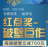 年中最大力度:苏宁易购 九阳 八月集结号 全场直降 净水器999元到手(天猫1998元)