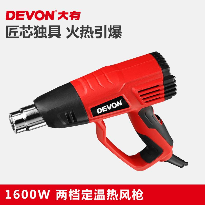DEVON大有热风枪工业风枪塑料电烤枪汽车贴膜烤枪7710系列 209元