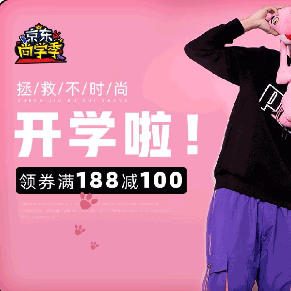 促销活动:京东尚学季拯救不时尚 领券满188减100