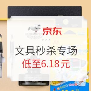 19日0点、19日0时、促销活动: 京东 精品文具 秒杀专场促销 低至6.18元