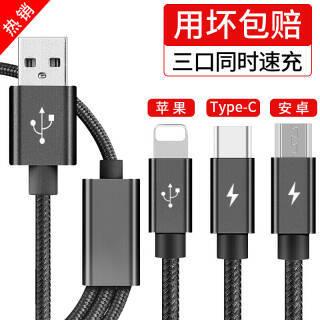 KOOLIFE 苹果/type-c/安卓数据线三合一 充电线快充手机充电器一拖三USB电源线华为小米车载iphone xr/xs 12.8元