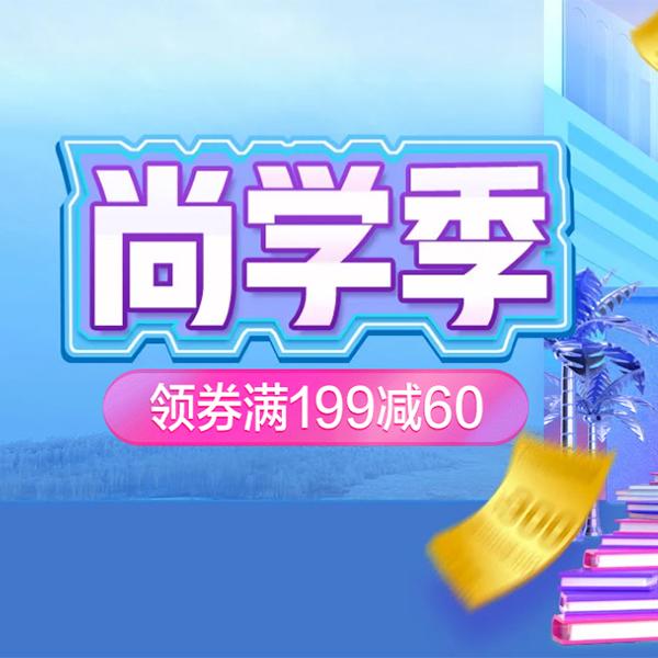 促销活动:京东尚学季主会场 满199减60 满499减150