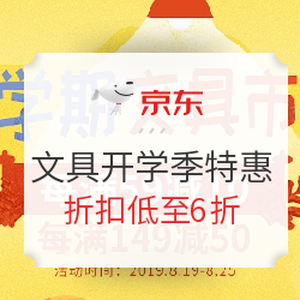 促销活动: 京东 文具用品 开学季特惠 每满59-10,满149-50元,套餐折扣低至6折