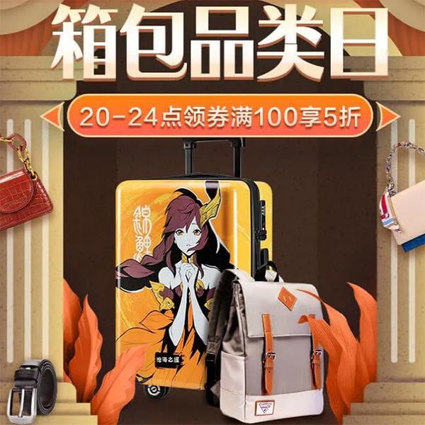 促销活动:京东商城箱包品类日 满199减100