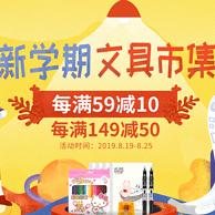 京东 新学期 文具促销活动 每满59-10元、每满149-50元