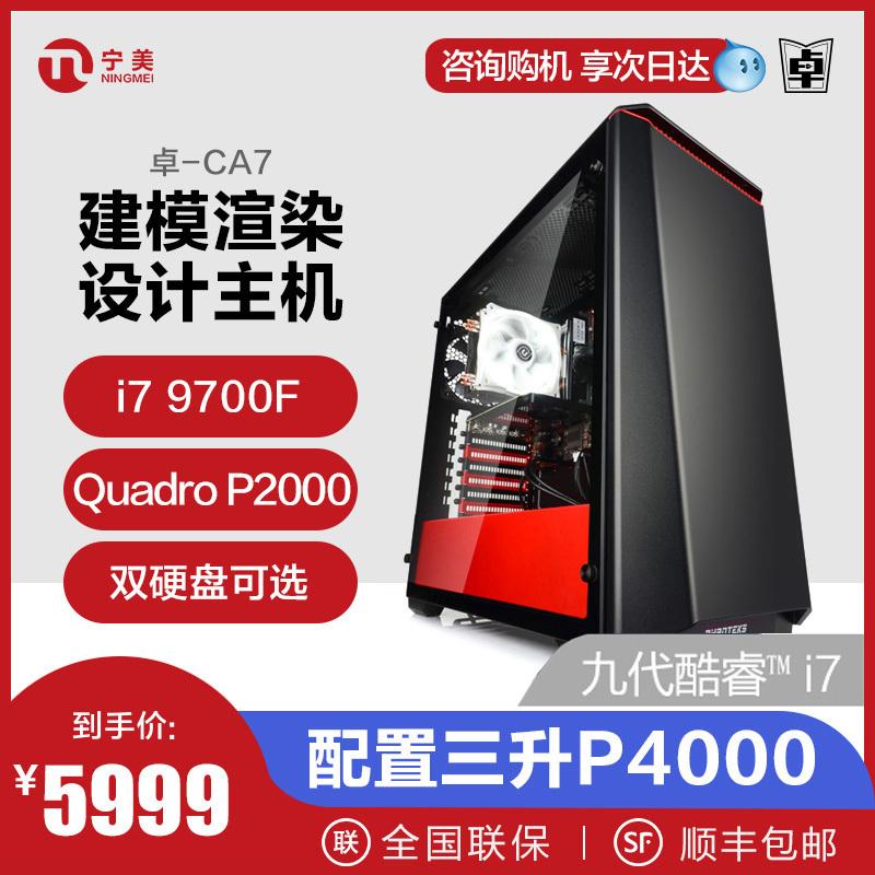 宁美国度 i7 9700F/P2000专业图形工作站建模渲染影视制作台式电脑全套DY组装整机设计师主机 6099元