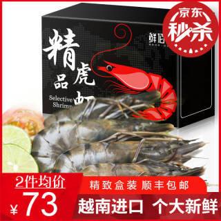 鲜佰客 越南冷冻大虾黑虎虾20头大号 650g *2件 136元(需用券,合68元/件)