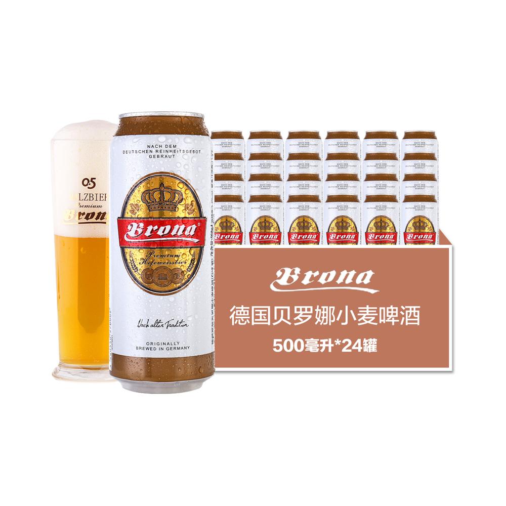 德国原装贝罗娜Brona小麦啤酒(白啤酒)500ml*24听装 *2件 138.6元(合69.3元/件)
