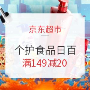 促销活动: 京东超市 爱你所爱 追你所想 多品类专场 满149减20,沙宣部分满199减100