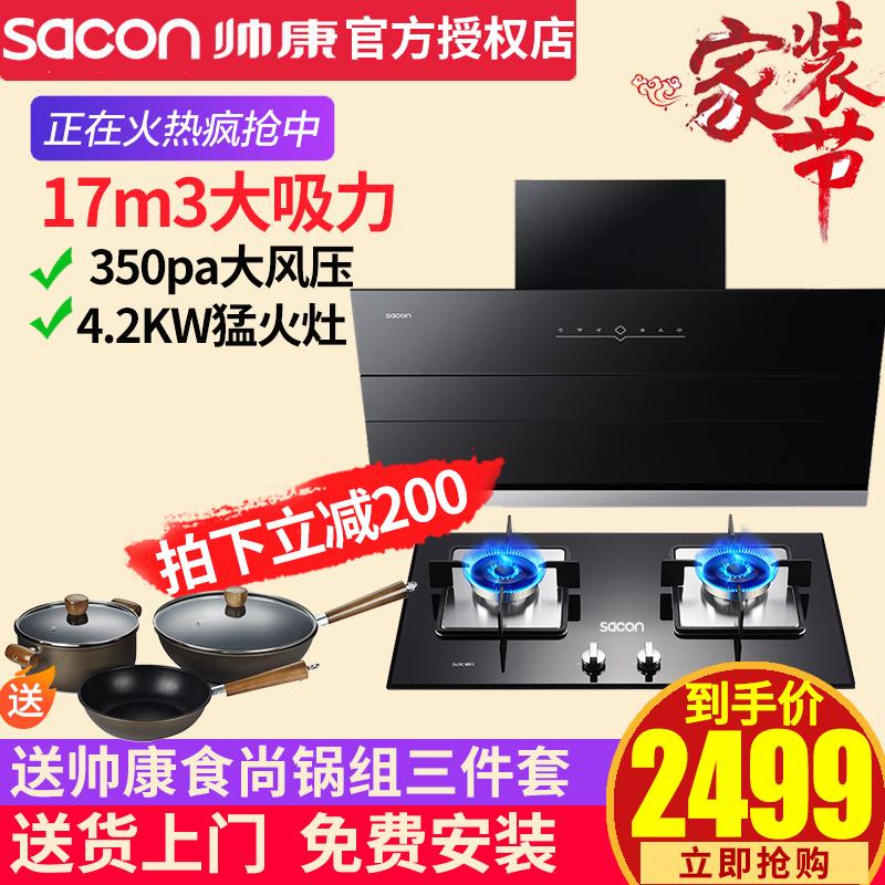 帅康(Sacon) JE5781 35C 烟灶套装 2499元