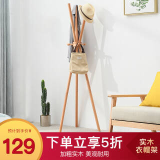 家逸实木衣帽架落地卧室挂衣架Y型简约现代衣服架创意衣架RF-1204 129元