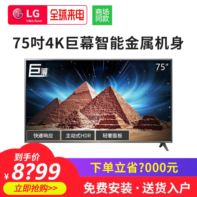 LG 75UK6200PCB 75英寸4K液晶超高清智能网络硬屏平板电视机60 65 7999元