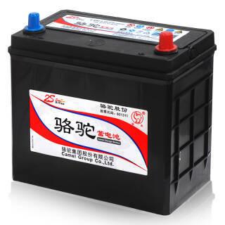 骆驼(CAMEL)汽车电瓶蓄电池6-QW-45(2S) 12V 哈飞路宝 以旧换新 上门安装 279元