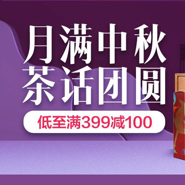 促销活动:京东月满中秋茶话团圆 低至满399减100