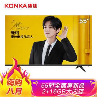 KONKA/康佳 LED55U5 55英寸 4K超高清 全面屏 AI智能语音 2GB+16GB大内存 网络平板液晶电视机 1999元