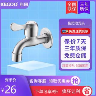 KEGOO 科固 K06046 拖把池龙头 *8件 158.8元(合19.85元/件)