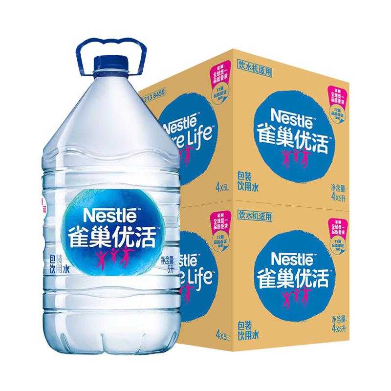 雀巢优活饮用水5L*4瓶/箱*2箱囤货装好水好味道 *2件 102.08元(合51.04元/件)