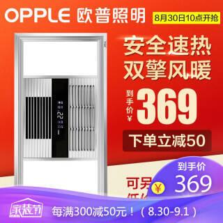 欧普照明(OPPLE) 集成吊顶三合一 风暖浴霸 369元