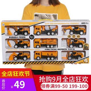 男孩儿童玩具超大号工程车套装挖掘机铲车儿童礼物 九只工程队(大礼盒装) 49元