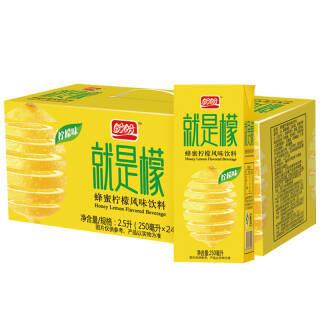 盼盼 清凉饮品 就是檬 柠檬水果味 果汁饮料 250ml*24盒 聚会送礼 整箱装 家庭礼盒装 19.9元