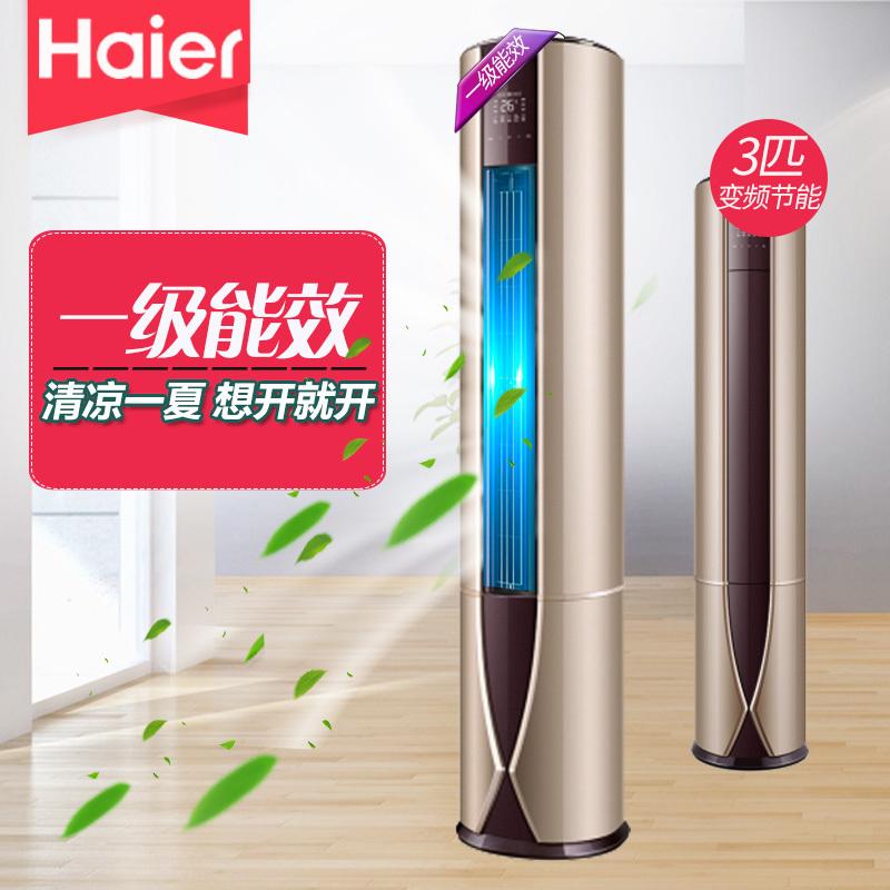 海尔(Haier) KFR-72LW/07UDP21AU1 立式空调柜机 7599元
